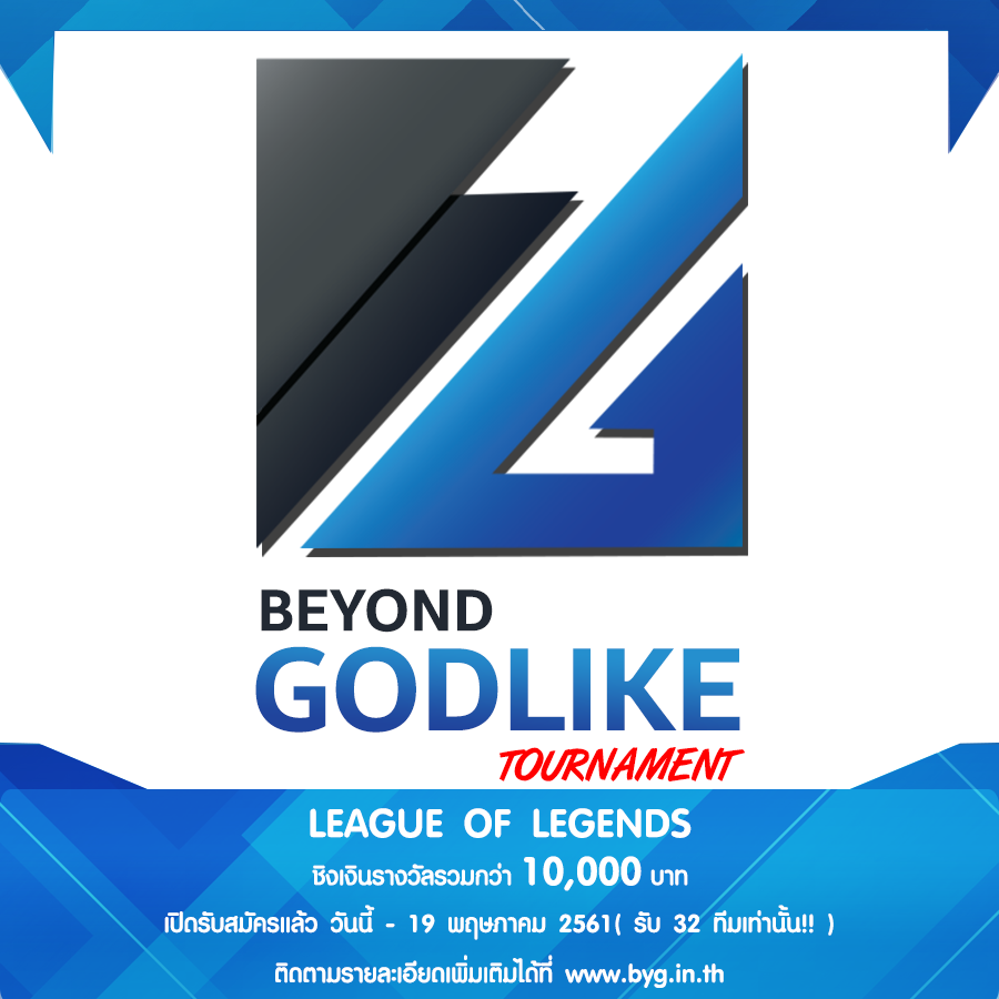 BeyondGodlike Tournament : League of Legends #1