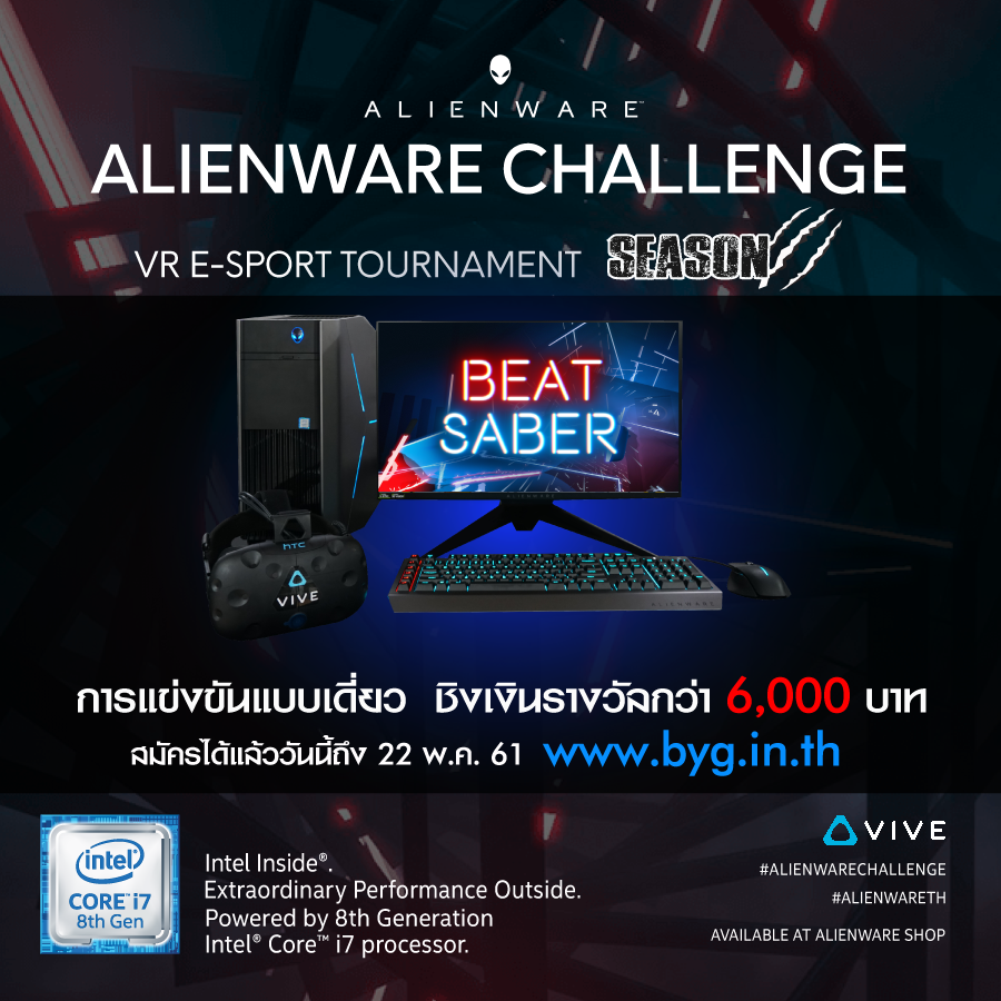 Alienware Challenge VR E-Sport Tournament Season 3 Beat Saber