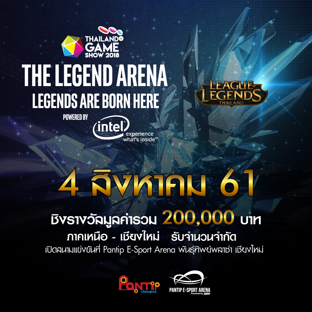 THE LEGEND ARENA: LEGENDS ARE BORN HERE BY INTEL  ภาคเหนือ