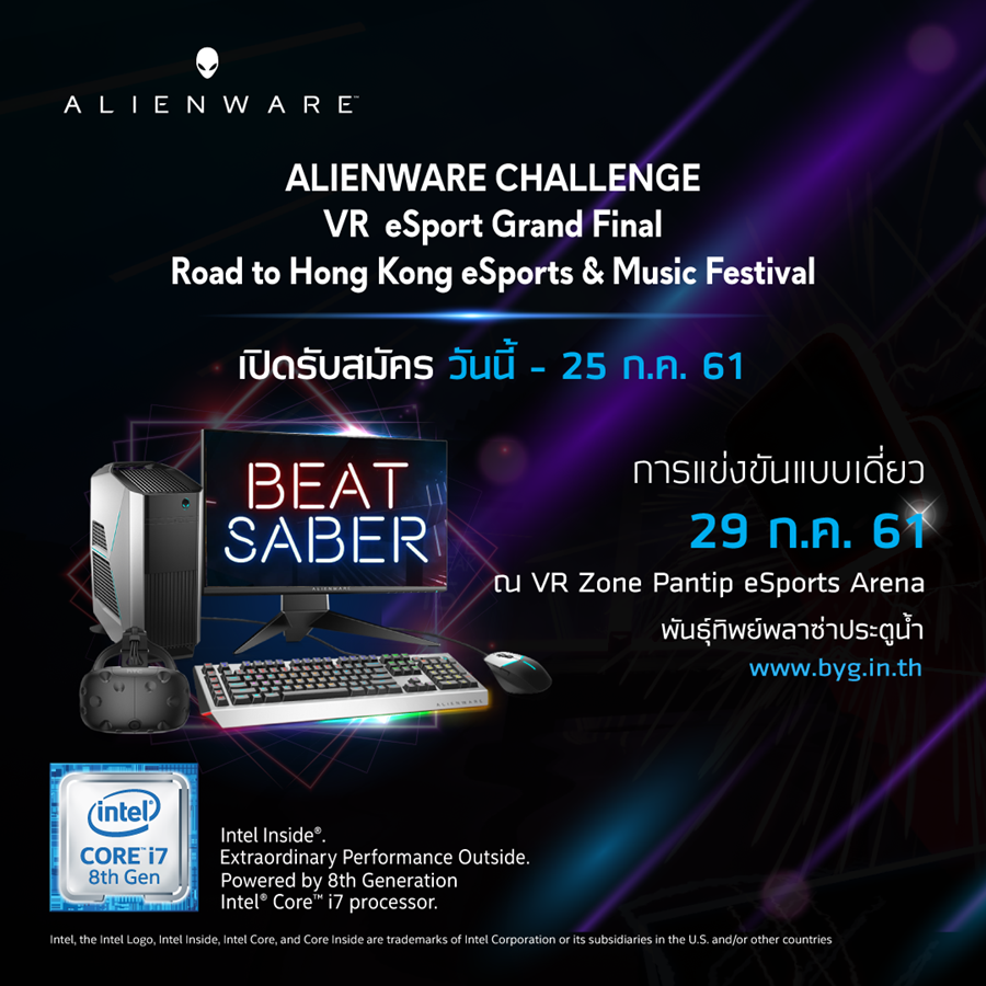 ALIENWARE CHALLENGE VR E-SPORT GRAND FINAL : BEAT SABER