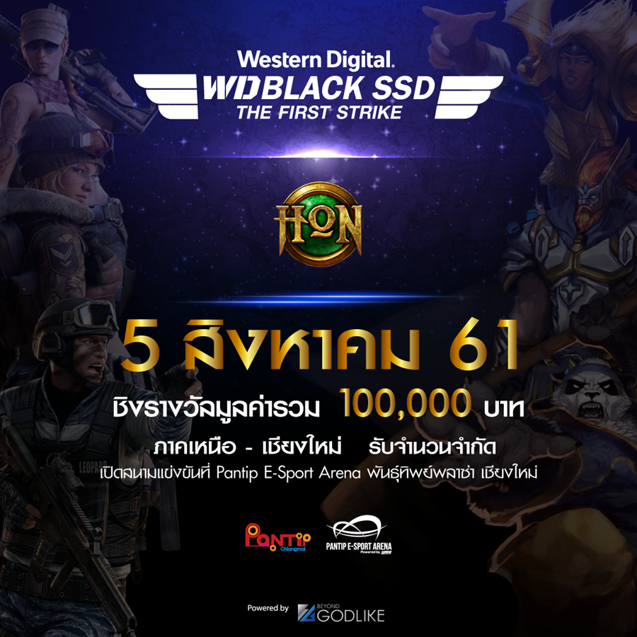WD Black SSD : the First Strike - Hero of Newerth ภาคเหนือ