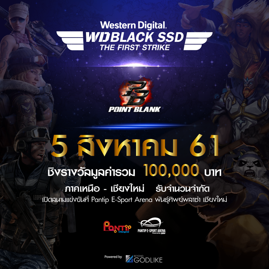WD Black SSD : the First Strike - Point Blank ภาคเหนือ