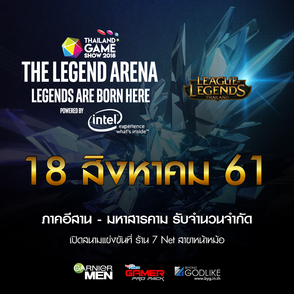 THE LEGEND ARENA: LEGENDS ARE BORN HERE BY INTEL  ภาคอีสาน
