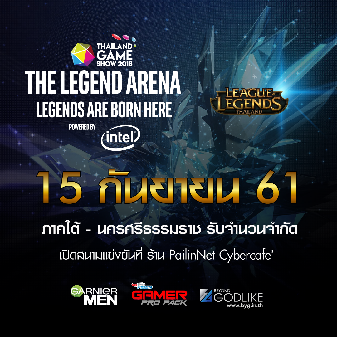 THE LEGEND ARENA: LEGENDS ARE BORN HERE BY INTEL  ภาคใต้