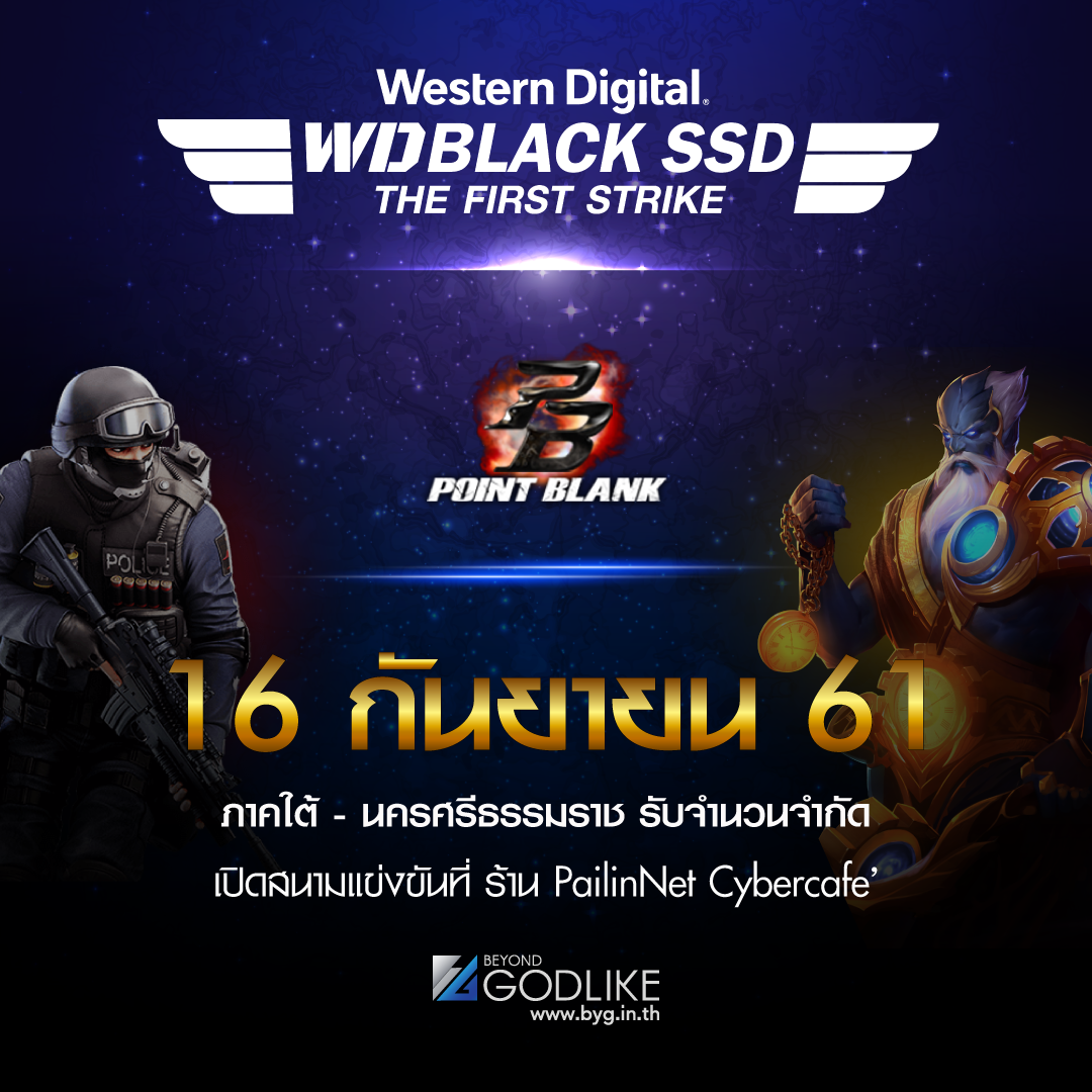 WD Black SSD : the First Strike - Point Blank ภาคใต้