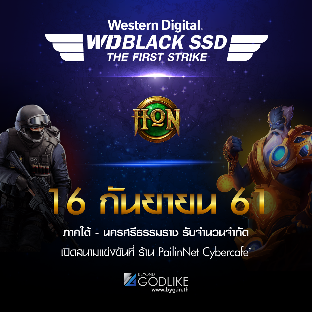 WD Black SSD : the First Strike - Hero of Newerth ภาคใต้