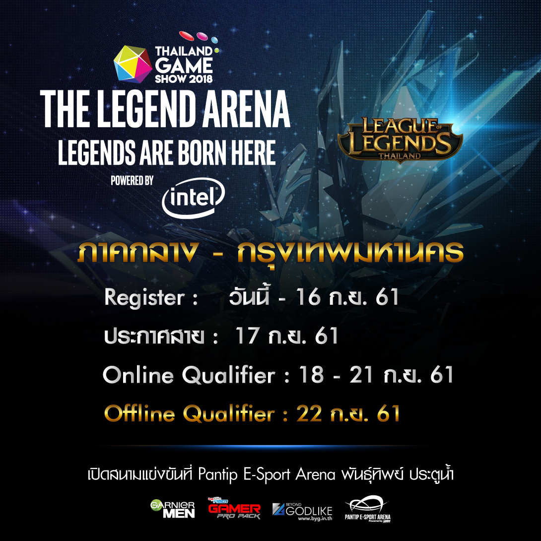 THE LEGEND ARENA: LEGENDS ARE BORN HERE BY INTEL  ภาคกลาง