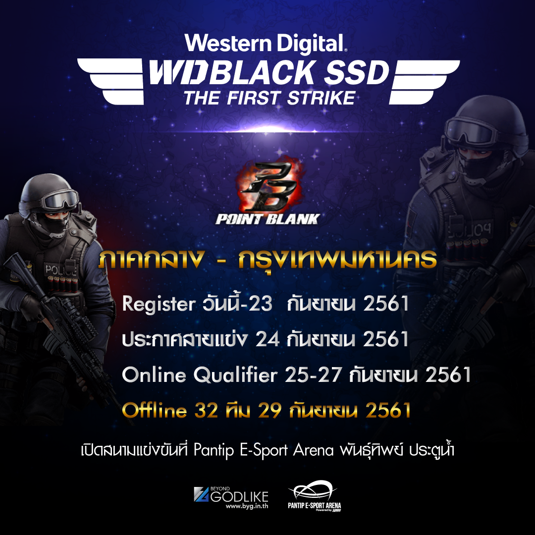 WD Black SSD : the First Strike - Point Blank ภาคกลาง