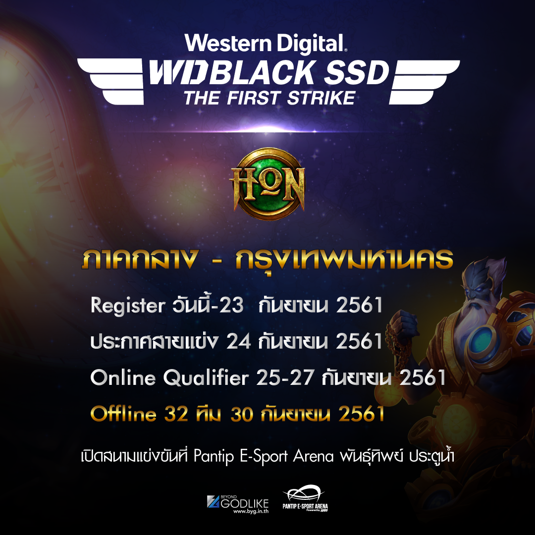 WD Black SSD : the First Strike - Hero of Newerth ภาคกลาง