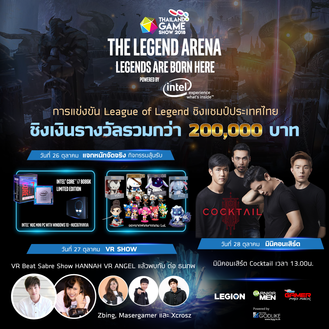 THE LEGEND ARENA: LEGENDS ARE BORN HERE BY INTEL @Thailand Game Show 2018