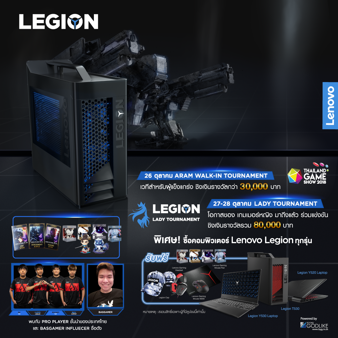 Legion by Lenovo :  King Of Aram  - Walk-in Tournament @TGS2018