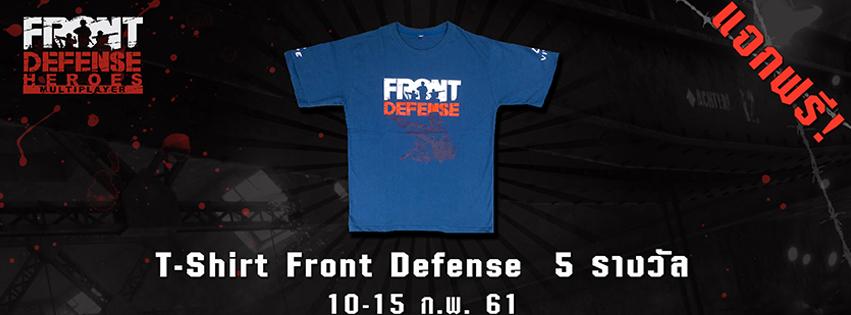 HTC Vive & Front Defense Heroes ใจดีแจกฟรี T-Shirt!!