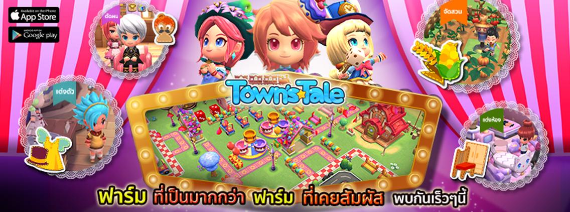 Towntale เกมใหม่เอาใจคนชอบฟาร์ม!!