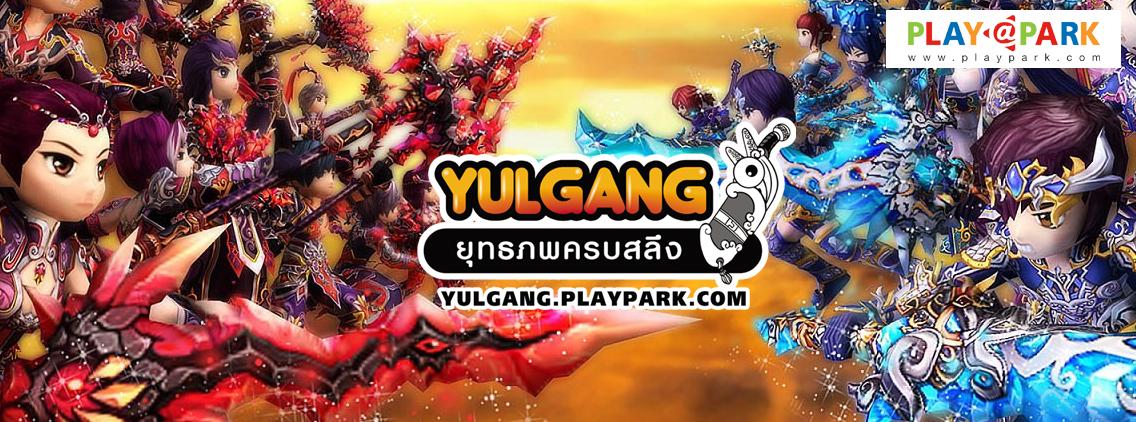 [Yulgang]กิจกรรม Yulgang Family ศิษย์พี่ศิษย์น้อง