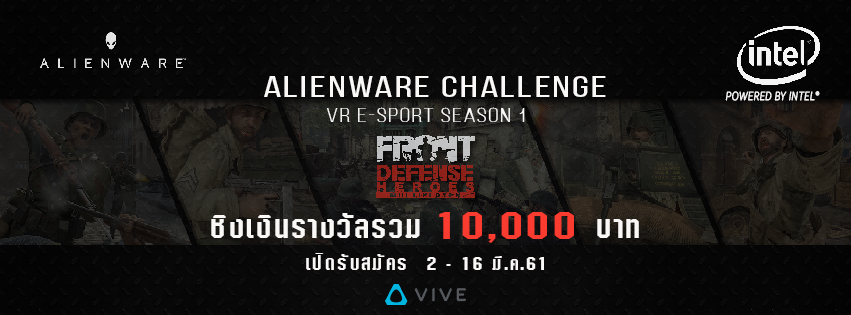 Alienware Challenge VR E-Sport Tournament Season 1