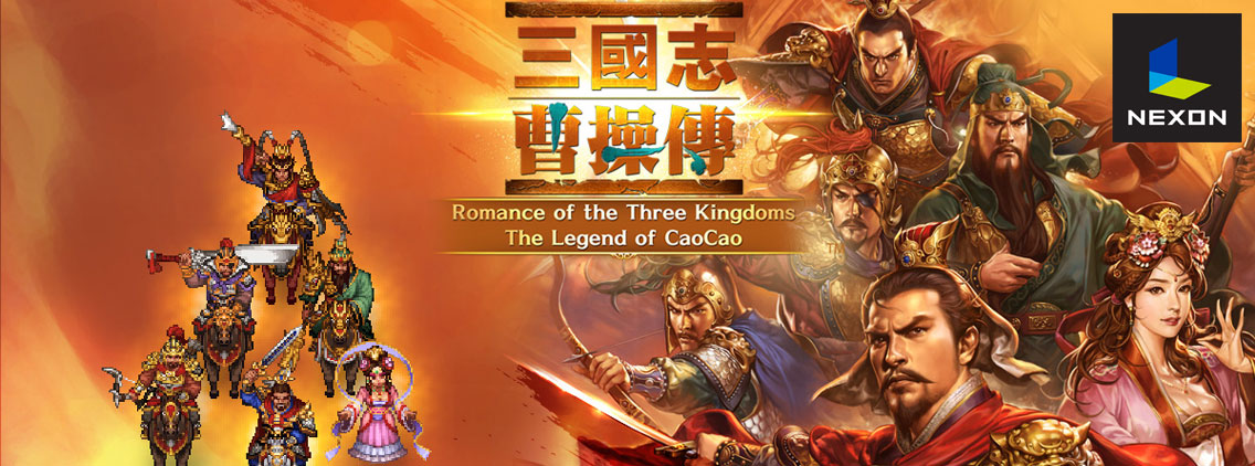 Romance of the Three Kingdoms: The Legend of CaoCao