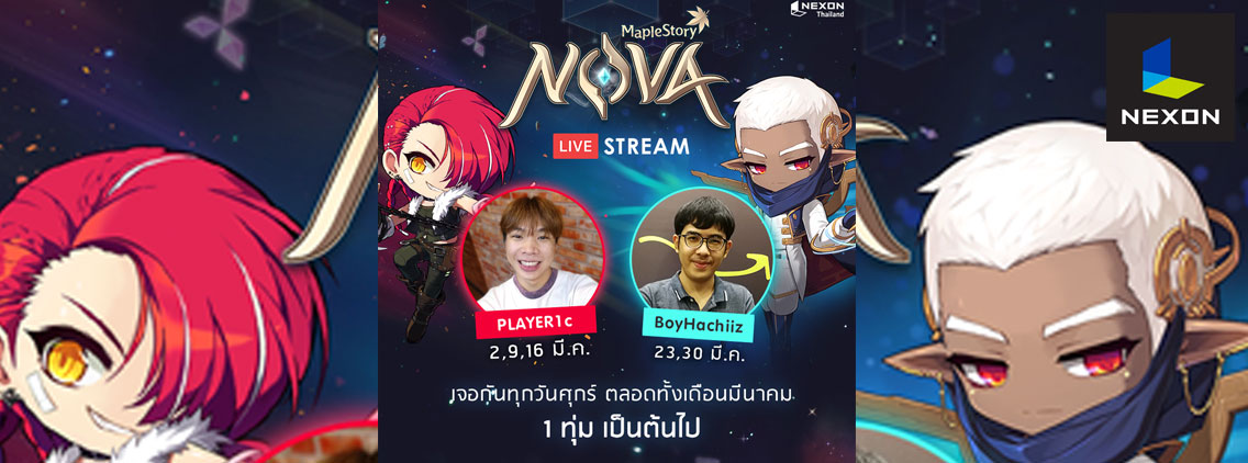 MapleStory NOVA Live Stream ต้อนรับแพทช์ใหม่ตลอดทั้งเดือนมีนาคม
