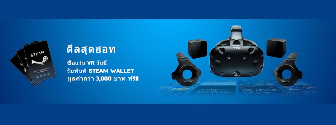 ช็อป HTC Vive ปั๊บรับฟรี Steam Wallet มูลค่ากว่า 3,000 บาท!!