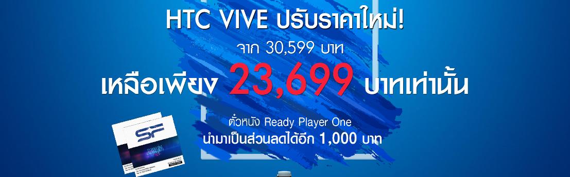 สาวก VR ได้เฮ!! เมื่อ HTC Vive ประกาศเปลี่ยนราคาสินค้าใหม่ถูกลงกว่าเดิม ใครกำลังเล็งๆ อยู่มาจัดกันเลย!!
