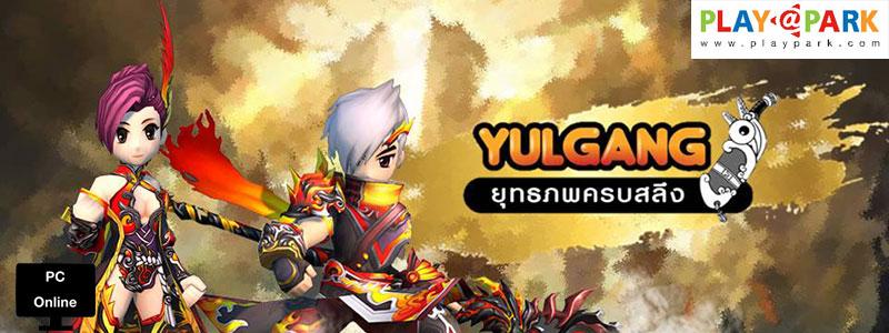 Yulgang [PC online] ก้าวสู่ปีที่ 13 จัดปาร์ตี้เผยแผนอัพเดทปี 2018