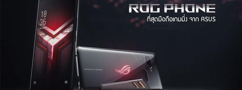 Asus เปิดตัวโทรศัพท์ที่มีไว้สำหรับเล่นเกมส์ที่แรงที่สุดในโลก