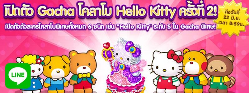 Hello Kitty ขนความแบ๊วบุก LINE บราวน์ฟาร์ม แล้ววันนี้!
