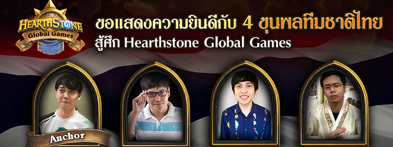 Hearthstone Global Games: เผย 4 ขุนพลทีมชาติไทย
