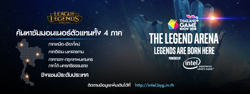 The Legend Arena: Legends are born here by Intel