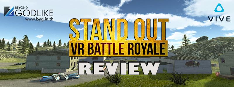 รีวิวเกม เอาตัวรอด สุดมันส์ พ่ะย่ะค่ะ เวอร์ชั่น VR กับเกม STAND OUT VR Battle Royale
