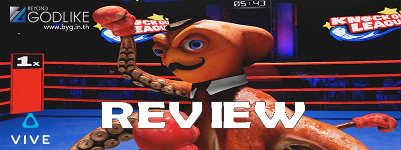รีวิวเกม VR เกมชกมวยทั้งสนุกและได้เหงื่อ Knockout league