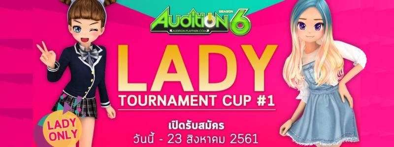 AUDITION เฟ้นหาสาวๆขาแดนซ์ตัวจริง!! ร่วมแข่งขันกิจกรรม LADY TOURNAMENT CUP #1