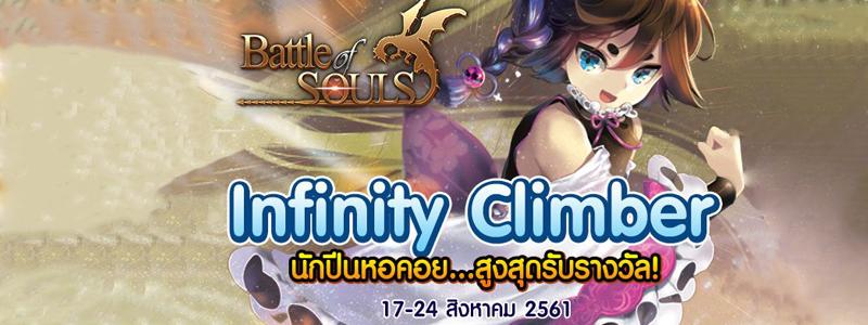 Battle of Souls : Infinity Climber ปีนเก่ง มีรางวัลให้