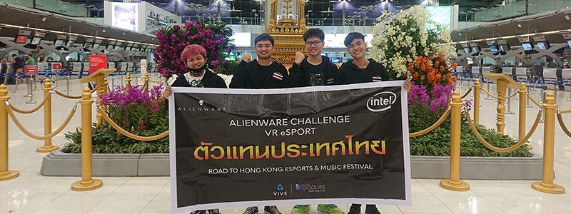 ทีม ALIVE XR ตัวแทนประเทศไทยเข้าร่วมการแข่งขัน VR eSports ที่ฮ่องกง