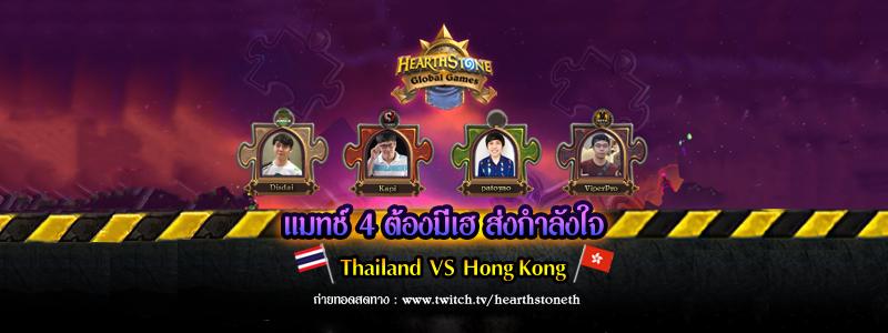 Hearthstone Global Games ศึกครั้งนี้มีศักดิ์ศรีเป็นเดิมพัน! ไทย VS ฮ่องกง