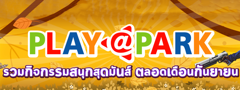 PlayPark รวมกิจกรรมสนุกสุดมันส์ ตลอดเดือนกันยายน!!