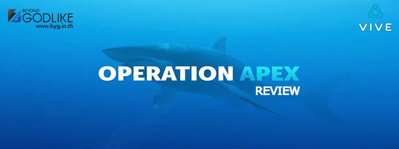 รีวิว !! เกม Opertaion apex เกมสำรวจโลกใต้น้ำ