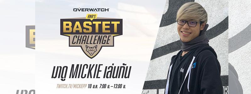Ana's Bastet Challenge 10 ม.ค. 62 มาดู MICKIE เล่นกัน!