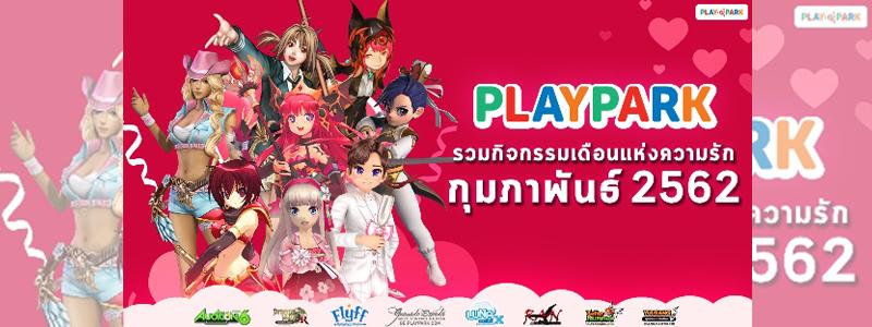 PlayPark ต้อนรับเดือนแห่งความรัก รวมกิจกรรมประจำเดือนกุมภาพันธ์ 2562