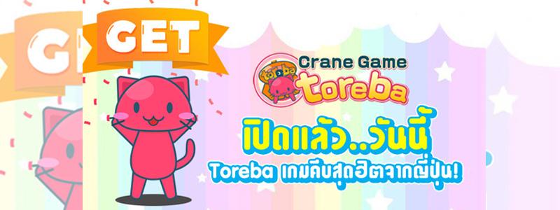 PlayPark เปิดให้บริการระบบเติมเงินเกม Toreba  เกมคีบตุ๊กตายอดนิยมจากประเทศญี่ปุ่น