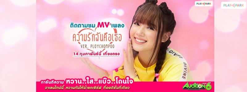 """AUDITION ควง """"พลอยชมพู"""" ปล่อย MV 'ความรักฉันคือเธอ'  รับวาเลนไทน์ 14 กุมภานี้ รับรองหวานฉ่ำยกเซิร์ฟ"""