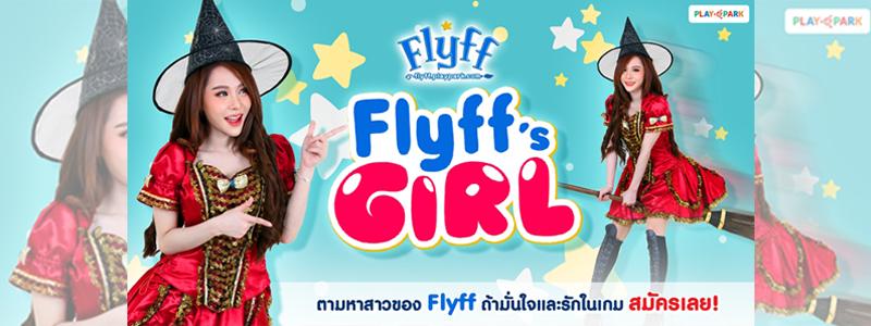 ครั้งแรกกับการประกวด Flyff's Girl ค้นหาสาวหน้าใสใจรัก Flyff  ชิงเงินรางวัลรวมมูลค่า 6,000 บาท!!
