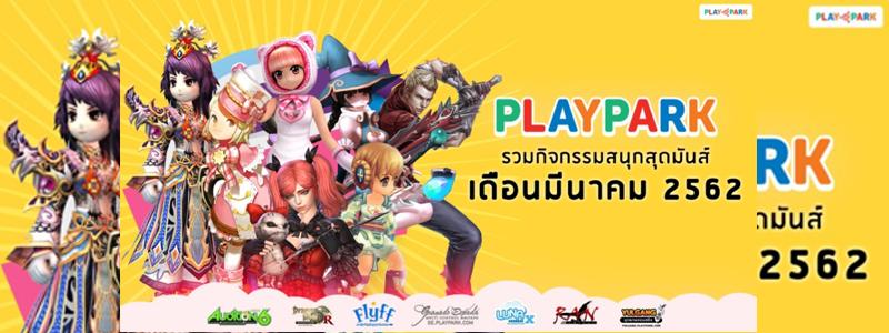 PlayPark รวมกิจกรรมสนุกสุดมันส์  ประจำเดือนมีนาคม 2562