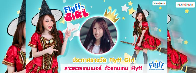 Flyff ประกาศผลรางวัล  สาวสวย Flyff's Girl ขวัญใจมหาชน