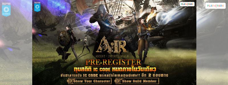 A:IR แจกฟรี IC เข้าเล่น Beta Test 25 เมษายนนี้ อยากสัมผัสเกม Action MMORPG ระดับโลก ห้ามพลาด!!