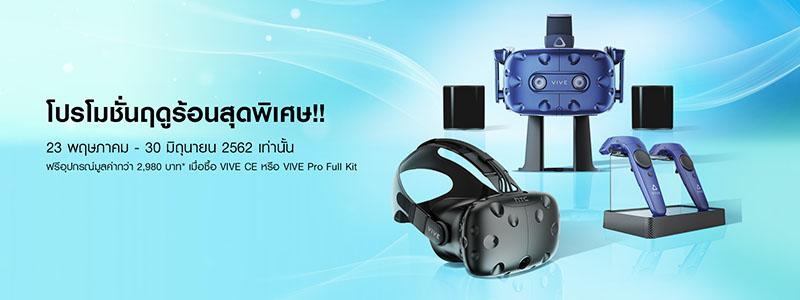 HTC VIVE ผู้ให้ประสบการณ์ VR สุดล้ำ มาพร้อมโปรโมชั่นฤดูร้อนสุดพิเศษ!!