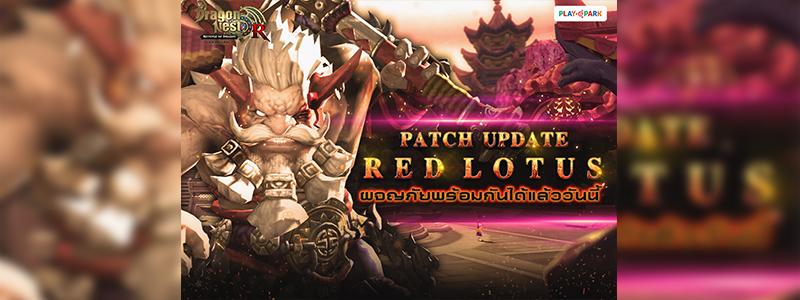 "Dragon Nest เรียกรวมพลเหล่านักรบมังกร ร่วมผจญภัยกับแมพใหม่ ""Red Lotus"" ได้แล้ววันนี้!"