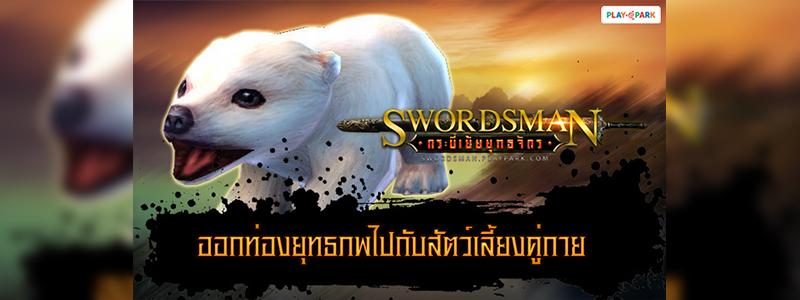 Swordsman Online กระบี่เย้ยยุทธจักร ออกท่องยุทธภพไปกับสัตว์เลี้ยงคู่กาย!