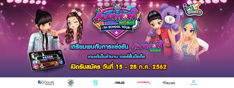 Audition Mobile TH School Tour 2019@สวนกุหลาบสมุทรปราการ