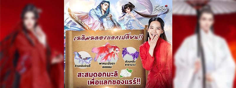 'Fire Like The Song'  ร่วมเฉลิมฉลองวันแม่ จัดกิจกรรมแลกดอกมะลิ  พร้อมแรร์ไอเทมจัดเต็ม เฉพาะ 8-14 สิงหาคมนี้ เท่านั้น!!!