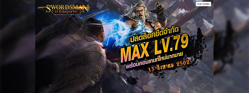 Swordsman Online ปลดล็อค MAX Level 79 พร้อมเปิดแผนที่และดันเจี้ยนใหม่ อัพเดทแล้ววันนี้!